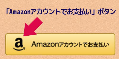 「Amazonアカウントでお支払い」ボタン