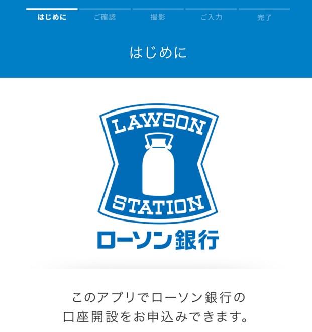 ローソン銀行の口座開設アプリの最初のページ