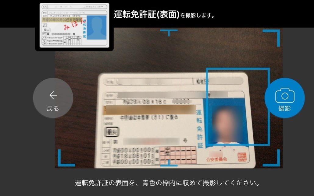 ローソン銀行に申し込むときの本人確認書類に免許証を撮影する