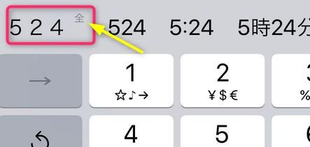 iPhoneキーボードで全角に変換するマーク