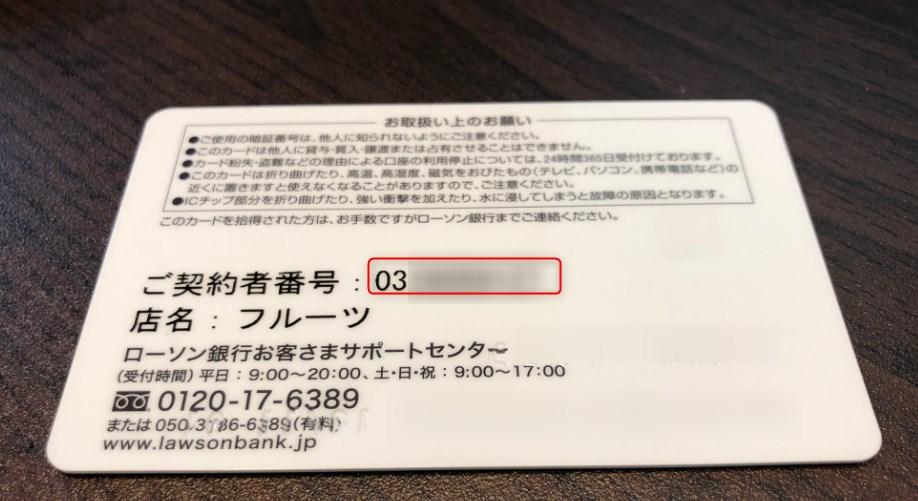 ローソン銀行キャッシュカードのご契約者番号は10桁の数字