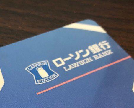 ローソン銀行のキャッシュカードのロゴ部分