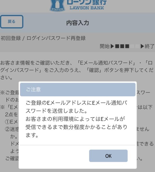 ローソン銀行のEメール通知パスワード画面