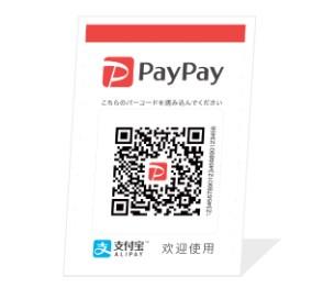 PayPay(ペイペイ)のQRコードがレジに置いてある