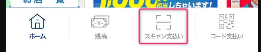 PayPay(ペイペイ)アプリのメインメニューにあるスキャン支払いボタン