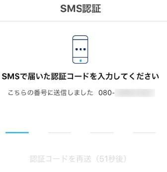 電話番号SMSを使った認証作業