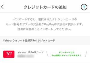 PayPayアプリのクレジットカードの追加画面