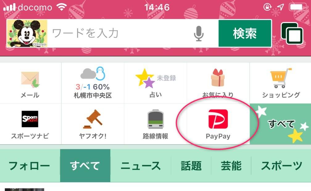ヤフーアプリのPayPay