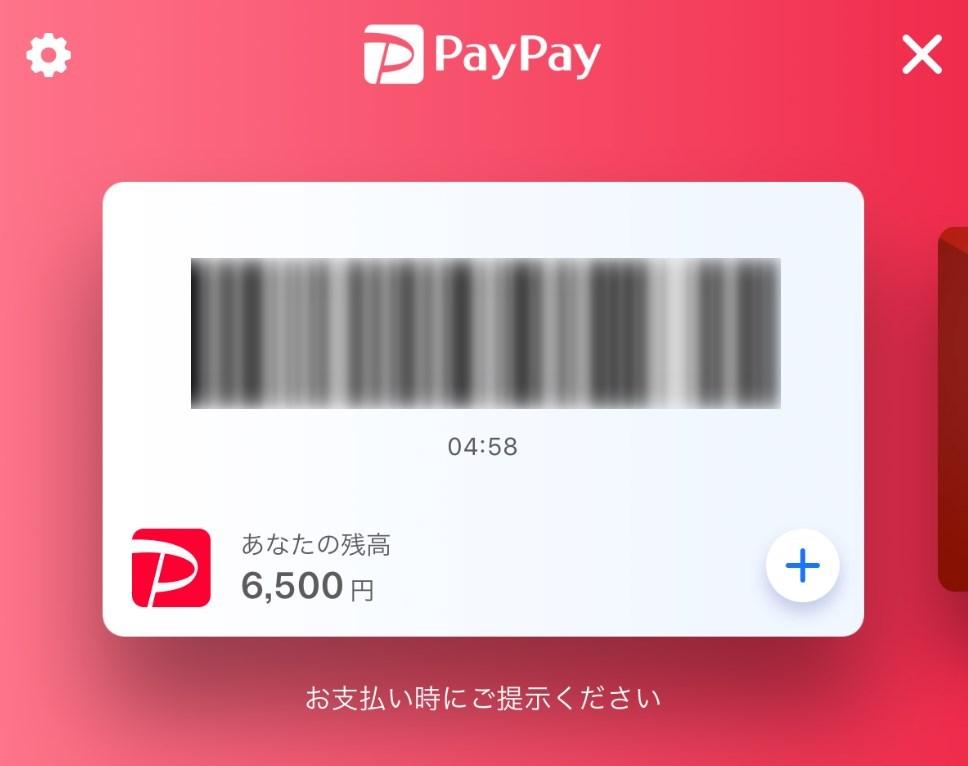 ヤフーアプリのPayPay画面