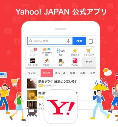 Yahoo JAPAN公式アプリにPayPay