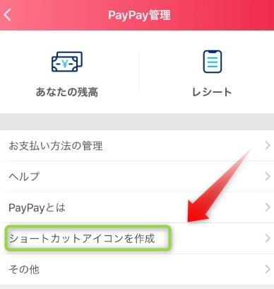 PayPay機能ショートカット