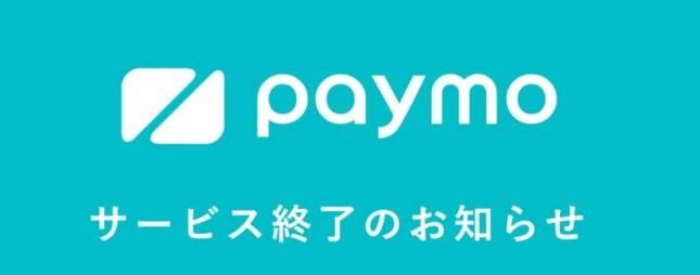 paymo(ペイモ)のサービス終了が2019年5月30日に決定