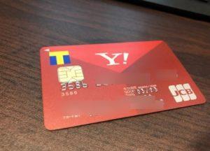 Yahoo!JAPANカードをPayPayに登録