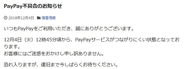 PayPay不具合のお知らせ