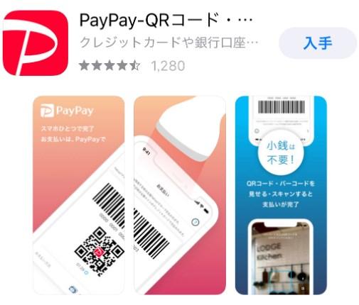 PayPayのiOSダウンロード画面