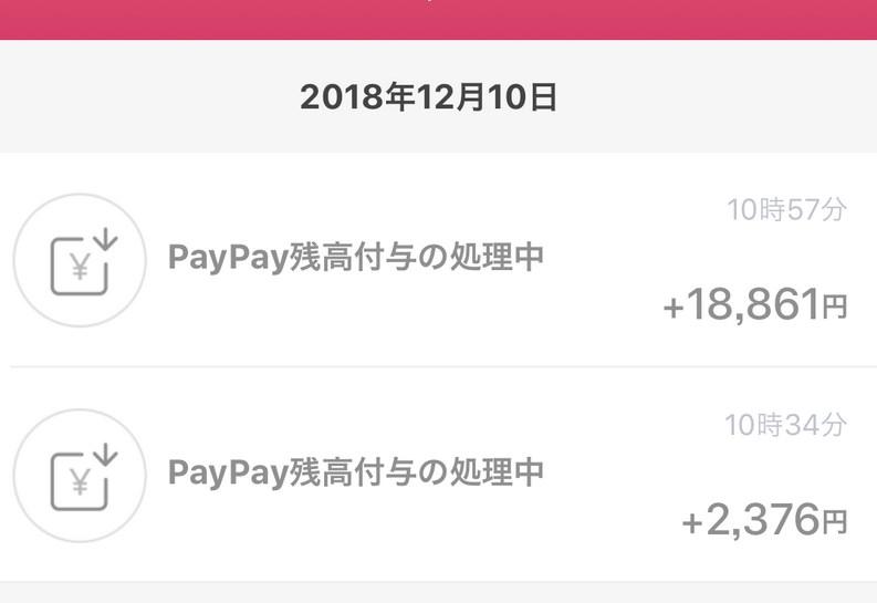 PayPay残高の付与処理中画面
