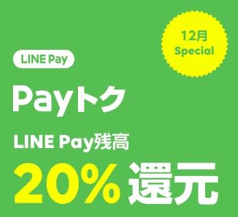 LINE Pay(ラインペイ)が始めたPayトクはPayPay同様20%還元