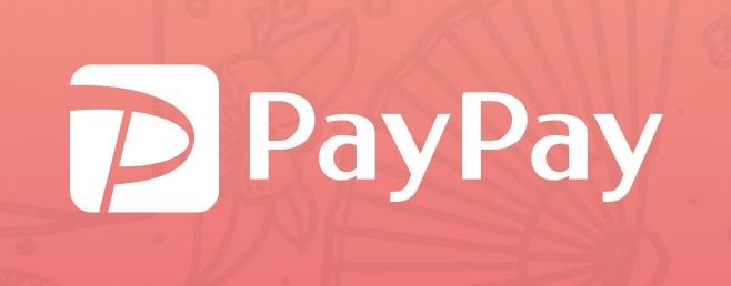 PayPay(ペイペイ)の次回キャンペーンは?