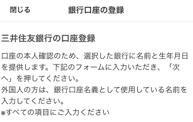オリガミペイ(OrigamiPay)に三井住友銀行の口座を登録する方法