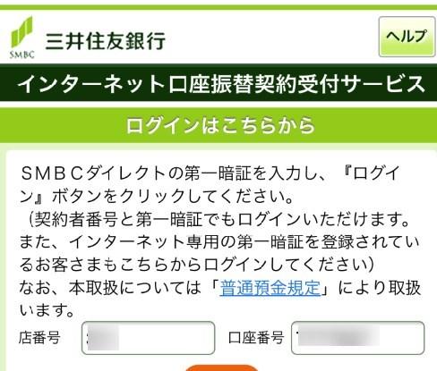 オリガミペイ(OrigamiPay)に三井住友銀行の口座を登録するときの画面