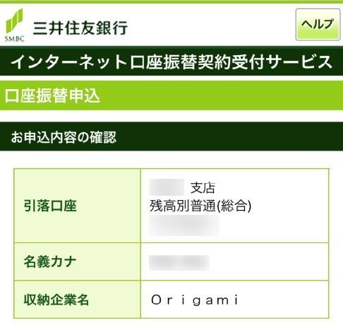 オリガミペイ(OrigamiPay)に三井住友銀行の口座を振替に使う確認画面
