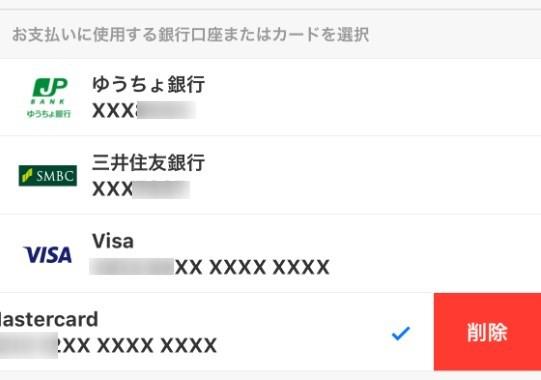 オリガミペイに登録してある支払い方法を削除するボタン