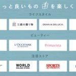 ロハコ(LOHACO)取扱いブランドのオンラインショップロゴ
