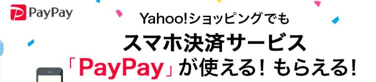 Yahoo!ショッピングでは、PayPay株式会社が提供する スマホ決済サービス「PayPay」の導入を予定しています。