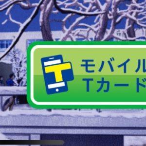 ファミマアプリのモバイルTカード