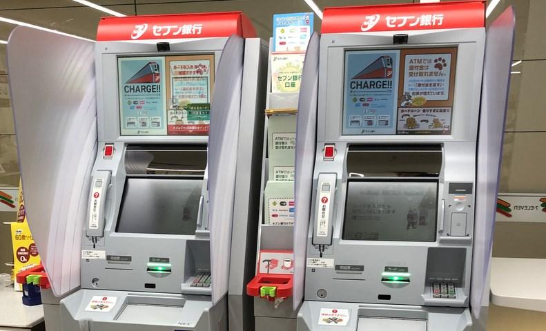 セブン銀行ATMとセブンペイの連携はあるのか