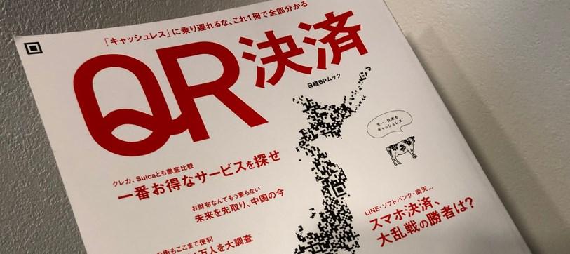 QR決済 (日経BPムック)書籍レビュー
