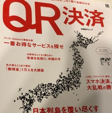 日本国内のいろいろな最新キャッシュレス事情