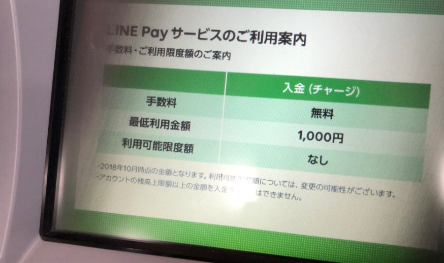 LINE Payサービスのご利用案内
