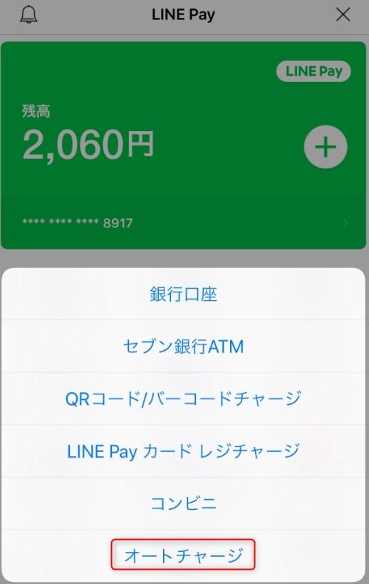 LINE Payのチャージ方法のなかのオートチャージ