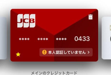 PayPayアプリ側の設定