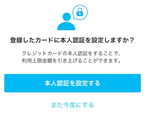 PayPayに登録したカードに本人認証を設定する