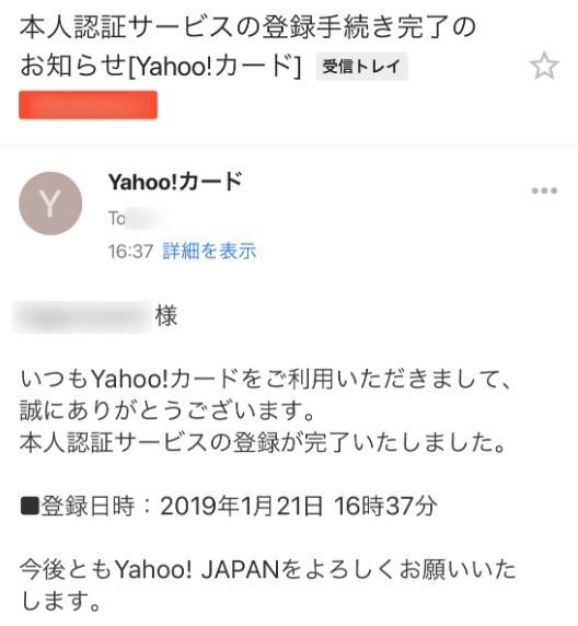 本人認証サービスの登録手続き完了のお知らせ【ヤフーカード】