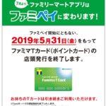 ファミマTカート(ポイントカード)発行終了のお知らせ