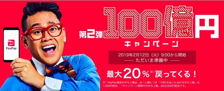 PayPay(ペイペイ)2/12から:100億円あげちゃうキャンペーン第二弾開始アナウンス