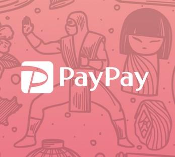 PayPay(ペイペイ)2月12日からのキャンペーン全額還元の条件まとめ