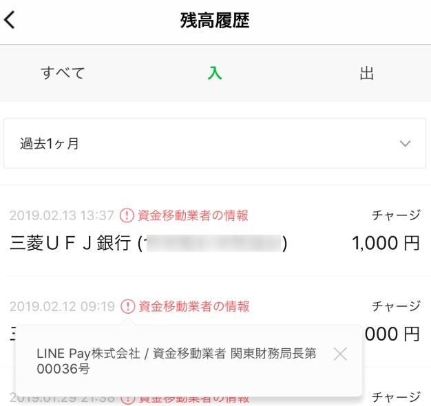 三菱UFJ銀行でチャージできるのはLINEPayだけ