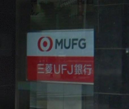 三菱UFJ銀行とモバイル決済