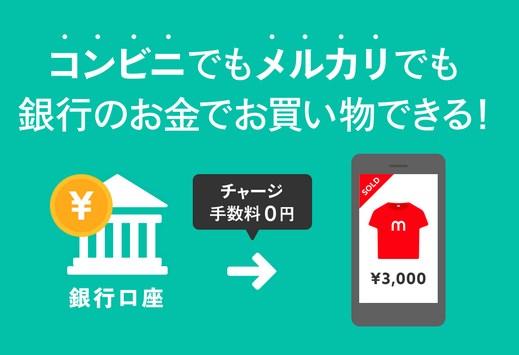 メルペイ:コンビニでもメルカリでも銀行のお金でお買い物できる