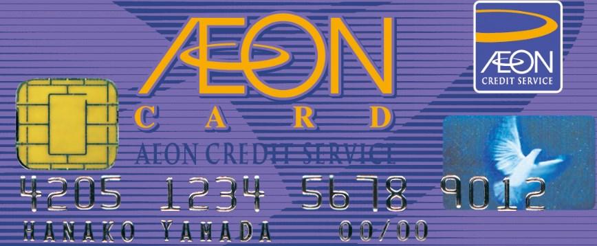 イオンのクレジットカードの引き落としに便利