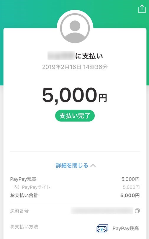 PayPay履歴で送金確認
