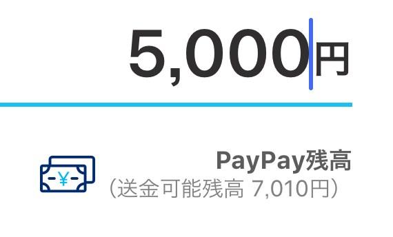 PayPayの送金可能金額