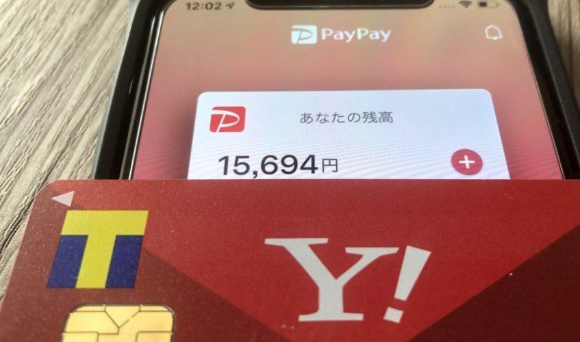 「PayPay(ペイペイ)」が基本的におすすめしている「Yahoo! JAPANカード」