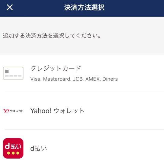 JapanTAXI(ジャパンタクシー)に登録できる支払い手段