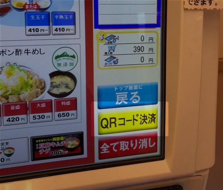 券売機に表示されるQR決済ボタン