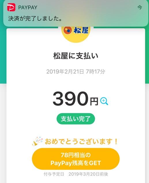 松屋にPayPay払い:キャッシュバック78円(キャンペーン時)